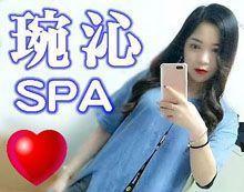 琬沁 Spa